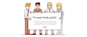 بازاریابی وابسته - همکاری در فروش