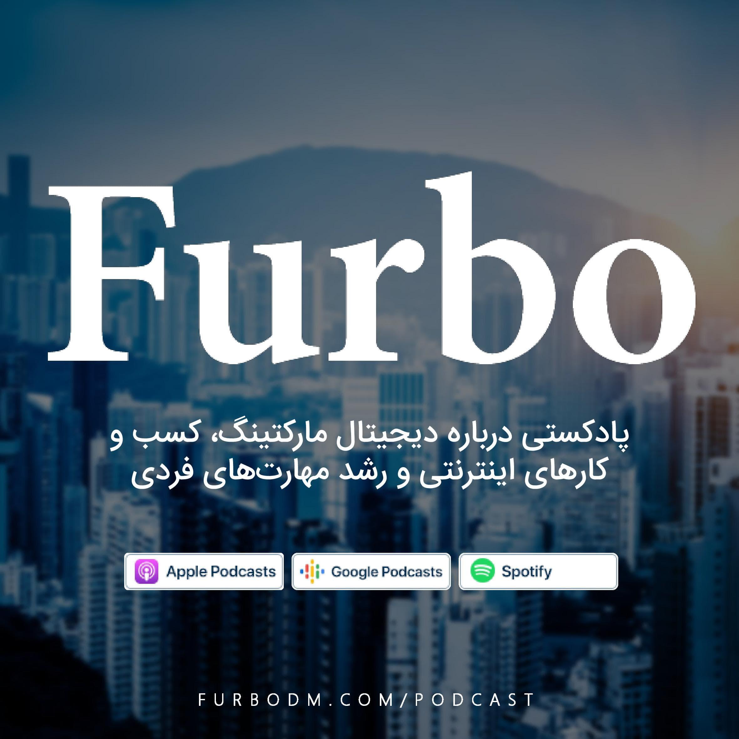 پادکست فارسی فوربو