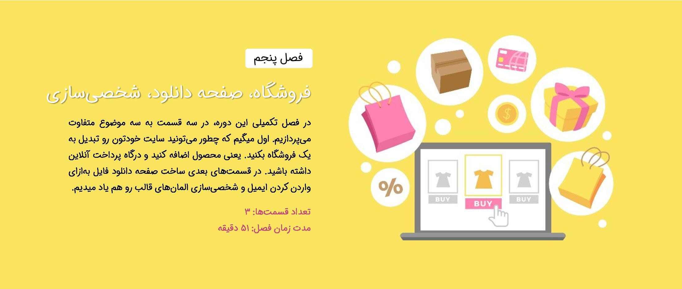 دوره آموزشی طراحی و مدیریت وبسایت