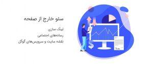 اصول سئو و بهینه سازی سایت