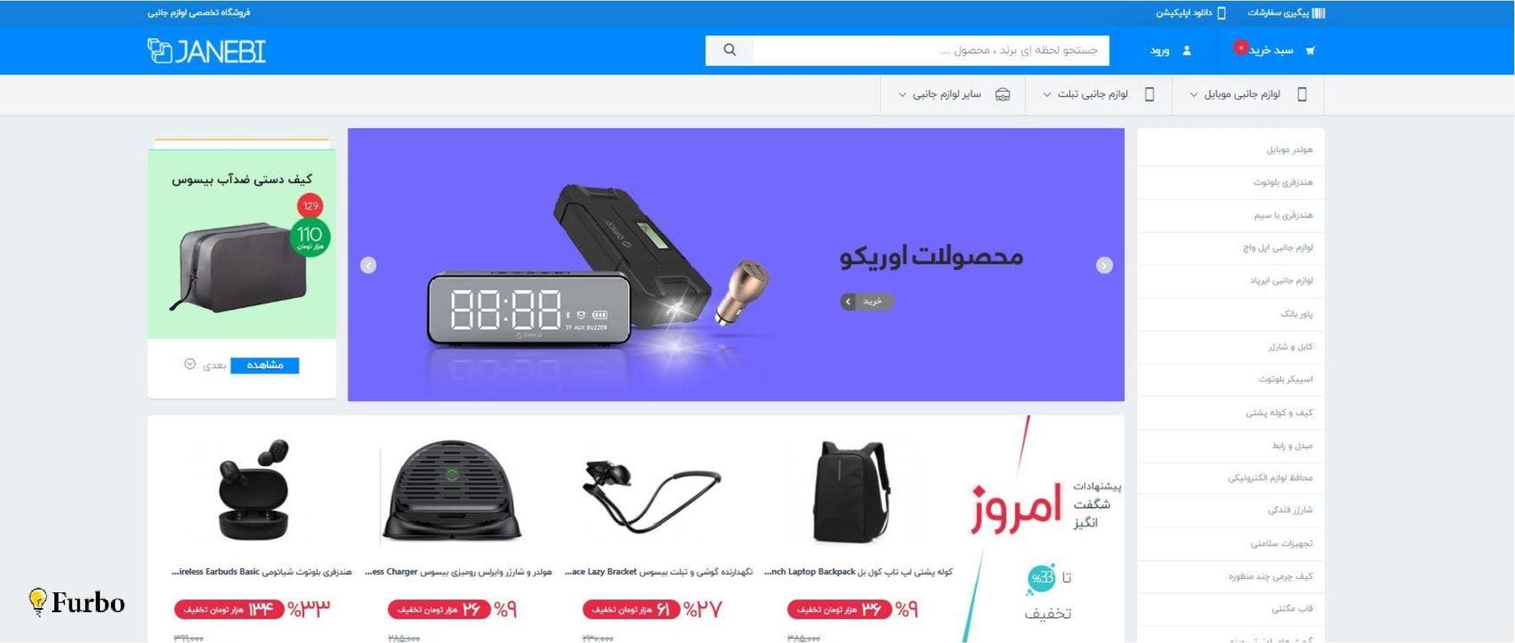 فروشگاه اینترنتی حانبی