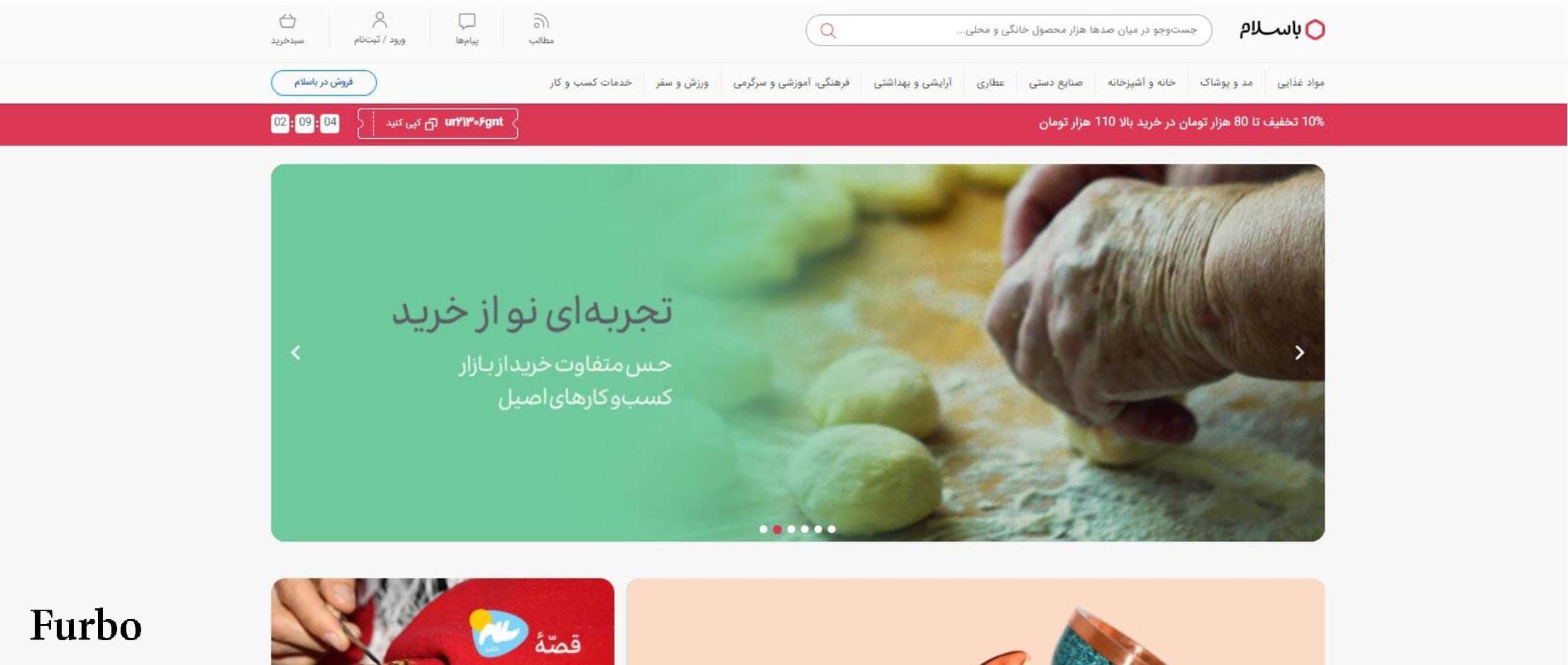 فروش آنلاین در با سلام